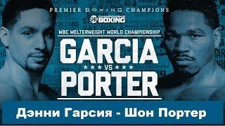 Дэнни Гарсия - Шон Портер прогноз Danny Garcia vs. Shawn Porter Who Wins?