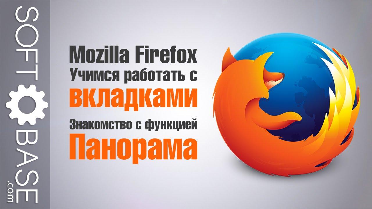 Mozilla Firefox: Учимся работать с вкладками, знакомство с функцией Панорама