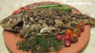 Карп, запечённый с грибами о - Рецепт Бабушки Эммы
