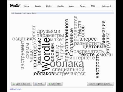 облако слов онлайн