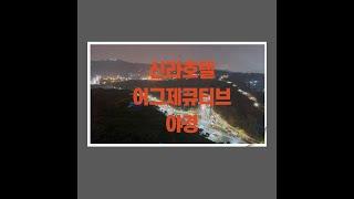 서울신라호텔 스위트룸 이그제큐티브 객실 야경 (남산뷰)…