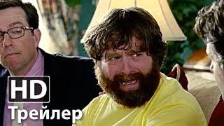 Мальчишник: Часть III - Финальный русский трейлер | 2013 HD
