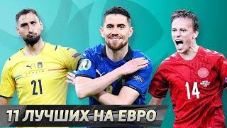 Символическая сборная Евро 2020 Топ 11 игроков турнира