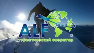 """""""АЛЬФ ТУРИСТИЧНИЙ ОПЕРАТОР"""""""