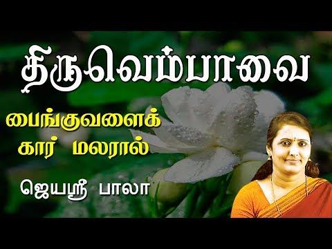 Painguvalai Kaar Malaraal || Thiruvempavai || Jayasribala || Tamil Lyrical Song || Vijay Musicals