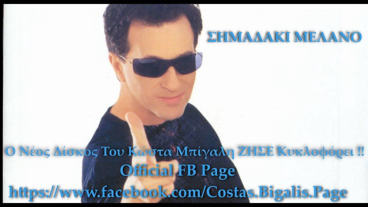 Costas Bigalis Κώστας Μπίγαλης Του Αιγαίου Τα Blues - Με Τον Ήλιο Στους Ιχθείς