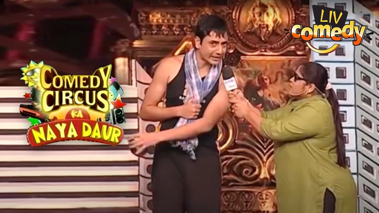 महान आदमी का Interview! | Comedy Circus Ka Naya Daur | Comedy Videos