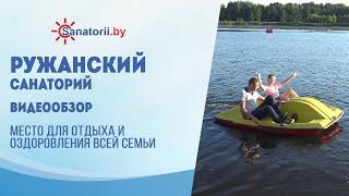 Видеообзор санатория Ружанский, Санатории Беларуси