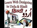 Learn Web Designing and Earn Money Urdu and Hindi