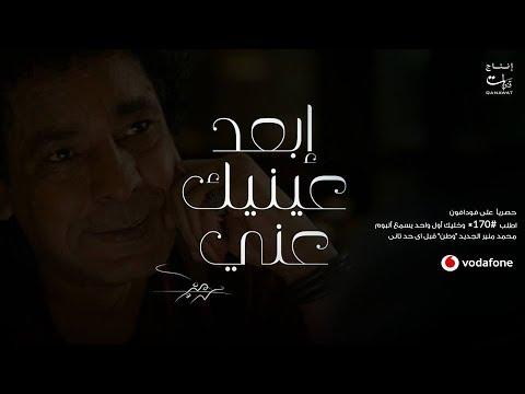 Mohamed Mounir - Ebied Einek Aany | 2019 | محمد منير - إبعد عينيك عني