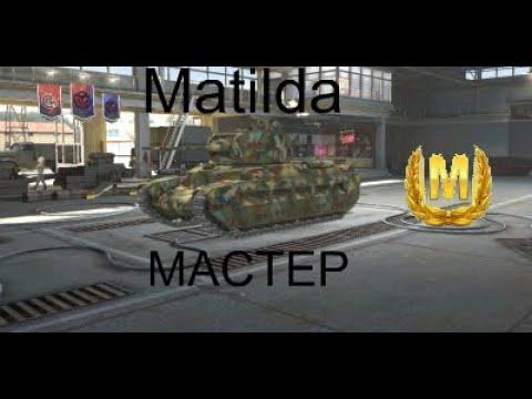 МАТИЛЬДА  ВСЕ ЕЩЕ ИМБА  Wot Blitz