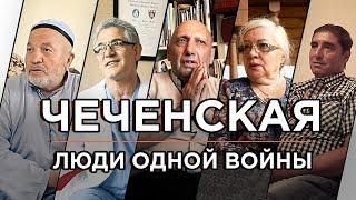 Чеченская: люди одной войны