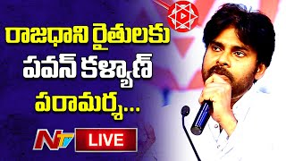 Pawan Kalyan Interaction With Amaravati Farmers LIVE | NTV LIVE