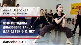 Методика джазового танца для детей 6-12 лет. Анна Озерская, Санкт-Петербург