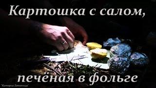 Картошка с салом, печёная в фольге