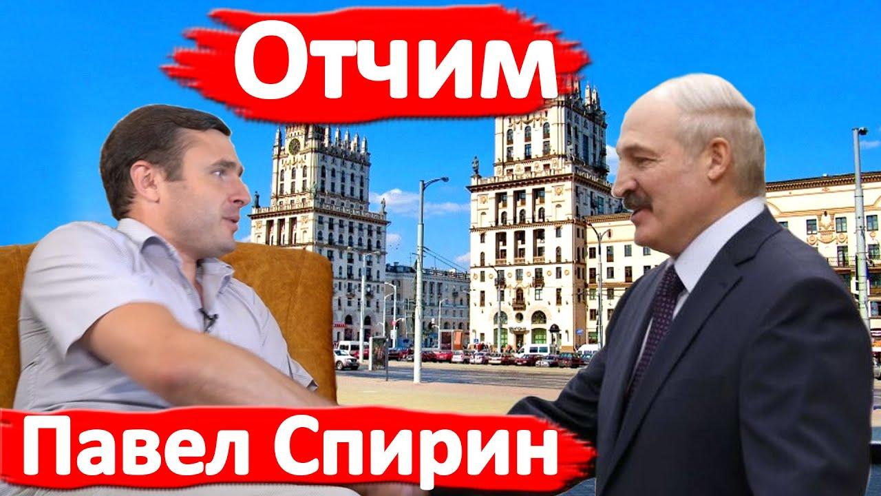 Павел Спирин: Он нам не батька, он отчим!
