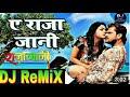 Ae Raja Jani Dj Akash Mix