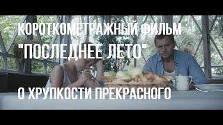 Последнее лето (реж. Алина Фадеева) | короткометражный фильм, 2017