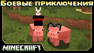 ч.21 Minecraft Боевые приключения Раскопки кладбища и Сражения в подземелье