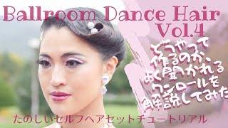 大人気ヘアスタイル ワンロール編 Ballroom Hairstyle Tutorial Vol.4(競技ダンス髪上げ)