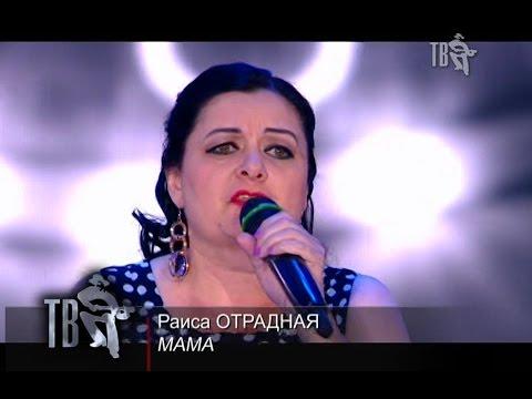 Раиса ОТРАДНАЯ - МАМА