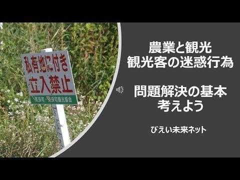 (No.52)Video-03 農業と観光~問題解決の基本