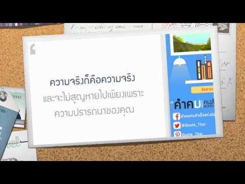 รวม 45 คำคมเพื่อพัฒนาตนเอง - คำคมคนสำเร็จแห่งประเทศไทย