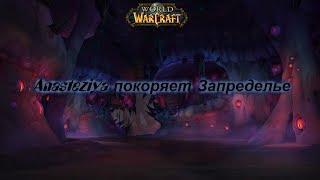World of Warcraft давай-ка качнем приста вместе в Запределье