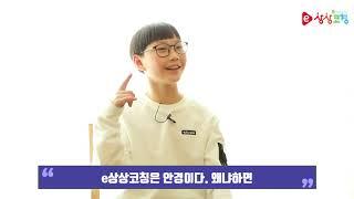 [e상상코칭 인터뷰-초…