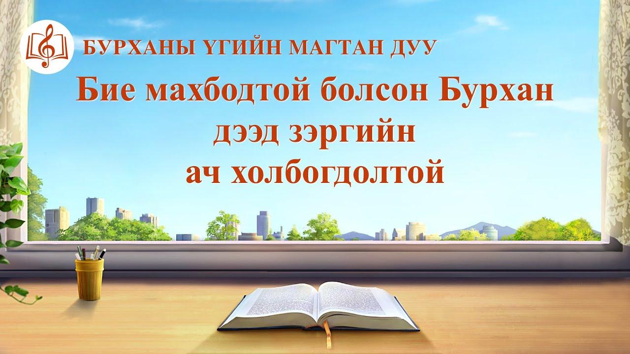 """Сайн мэдээний магтан дуу """"Бие махбодтой болсон Бурхан дээд зэргийн ач холбогдолтой"""" (Lyrics)"""