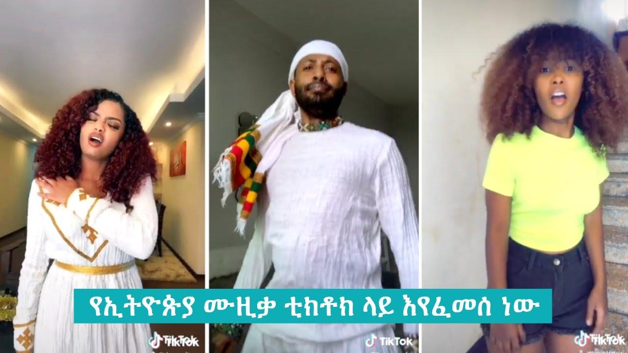 Ethiopian Music go global on TikTok || ቲክቶክ ላይ አለም እየተቀባበለው ያለ የኢትዮፕያ ሙዚቃ