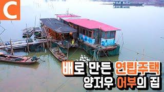 전기도 가스도 문제없는 물 위의 집! 양저우 어부가 먹고사는 선상가옥