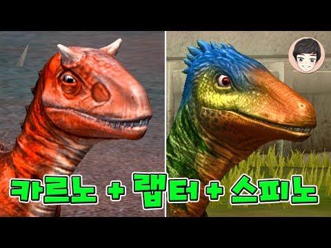 인기 육식공룡 랩터 스피노 카르노를 합친다면? [쥬라기월드 22화]
