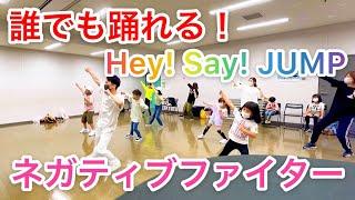 教育系ダンサーHEATによる小学生・中学生向けのネガティブファイターです!!! ジャニーズのHey! Say! JUMPさんの新曲です! マッスルダンスとして流行っていますよ ...