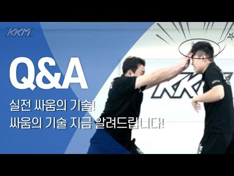 KKM KRAV MAGA Training! Finger strike & Groin kick.실전 눈찌르기 및 낭심차기!