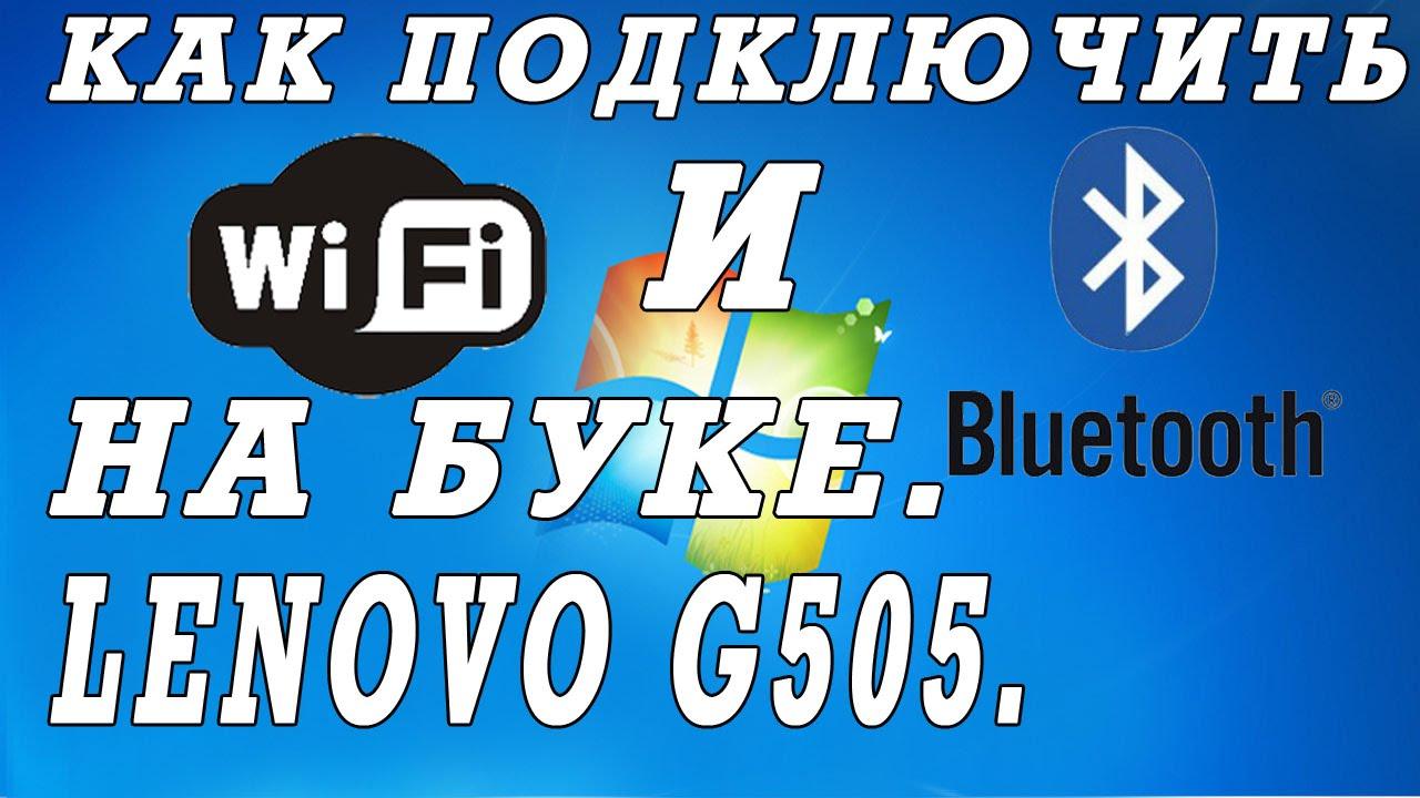 Lenovo z505 блютуз включить
