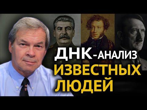 Загадка происхождения Сталина