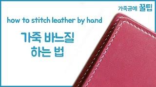 가죽 바느질하는 법 ( how to stitch lea…