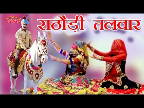 मारवाड़ी 2017 का सबसे बड़ा हिट सांग !! राठोड़ी तलवार !! New Rajasthani Song