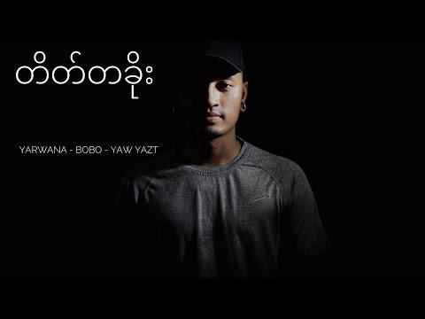 တိတ္တခိုး - Tate Ta Khoe - Yarwana [Official MV]