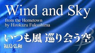 【フル音源】いつも風 巡り会う空/福島弘和/Wind and Sky from the Hometown/Hirokazu Fukushima YDOH-E10