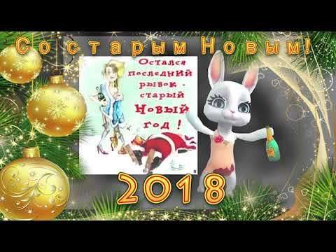 Зайка ZOOBE 'Старый Новый Год- ещё немного...ещё чуть-чуть!' - Видео приколы смотреть