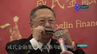 20191220, Shenglin Financial Xmas Party, 咸氏金融聖誕新年晚會