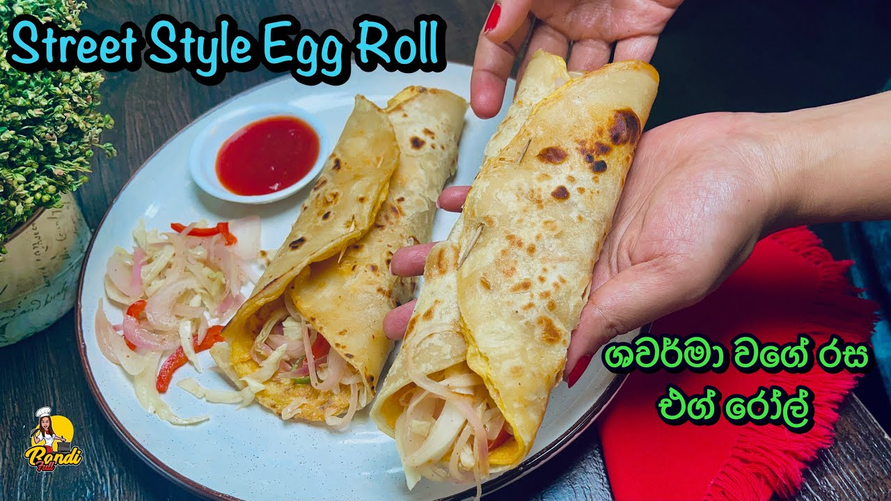 Street Style Egg Rolls | ශවර්මා වගේ රස එග් රෝල් - වැස්සේ උණු උණුවෙන් කන්න හදා ගන්න👌| Biththara Roll