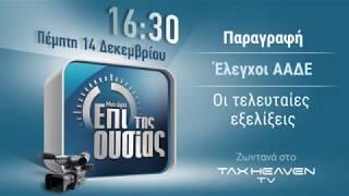 <h2><a href='https://webtv.eklogika.gr/epi-tis-ousias-paragrafi-elegchi-aade-i-teleftees-exelixis' target='_blank' title='«Επί της ουσίας»: Παραγραφή - Έλεγχοι ΑΑΔΕ - Οι τελευταίες εξελίξεις'>«Επί της ουσίας»: Παραγραφή - Έλεγχοι ΑΑΔΕ - Οι τελευταίες εξελίξεις</a></h2>