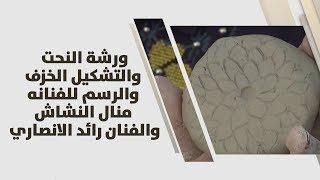 ورشة النحت والتشكيل الخزف والرسم للفنانه منال النشاش والفنان رائد اﻻنصاري