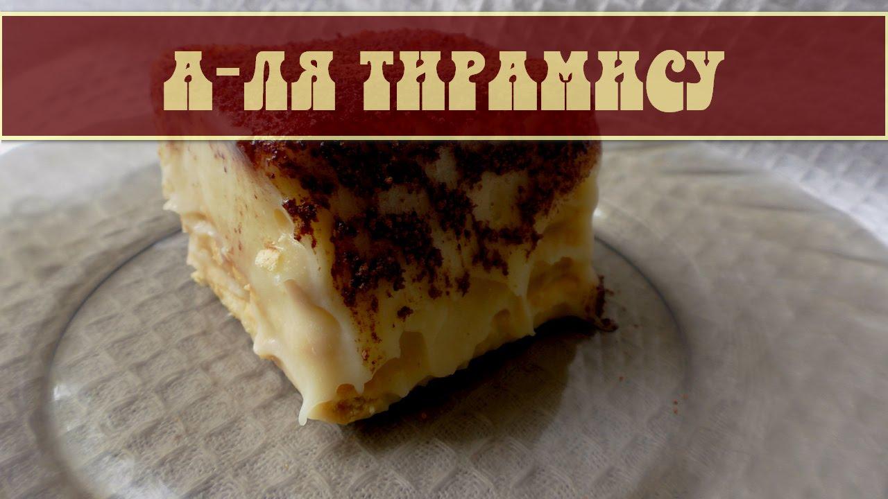 Торт аля тирамису рецепт из печенья