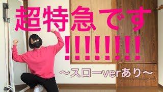 【チャリ】スローあり 超特急です!!!!!!!! 踊ってみた【超特急】