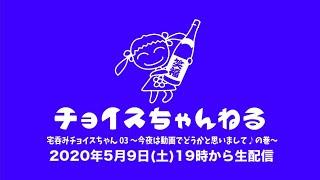 宅呑みチョイスちゃん 03 〜今夜は動画でどうかと思いまして♪の巻〜