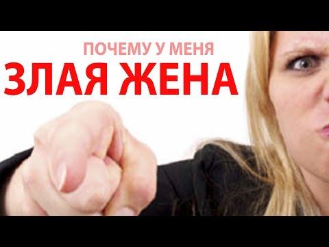 найдено организаций жена у меня злая бьёт меня ругает Петербургу России, гарантии